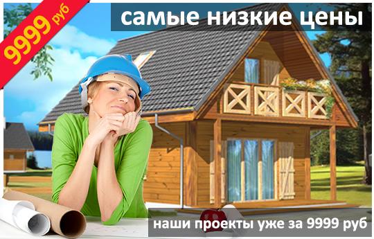 Проекты за 9 999 рублей